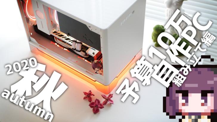 予算10万円の白くて小さい自作PCを作ってみた