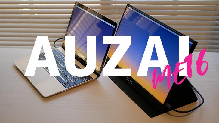 【モバイルモニター】AUZAI ME16をレビュー!ノートPCのデュアルディスプレイ構築におすすめ【15.6インチ】