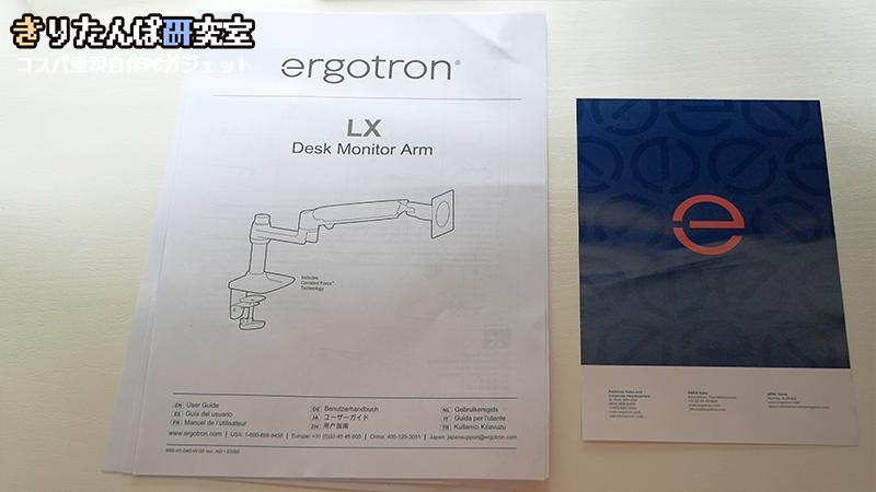 エルゴトロンLXの説明書
