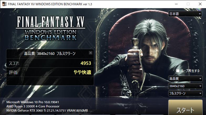 FINAL FANTASY XV WINDOWS EDITION BENCHMARK ver 1.3高品質4K