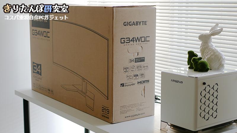 GIGABYTEのG34WQCが届いた