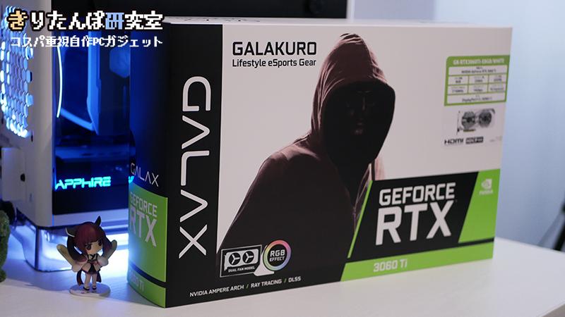 GK-RTX3060Ti-E8GB/WHITEボックス
