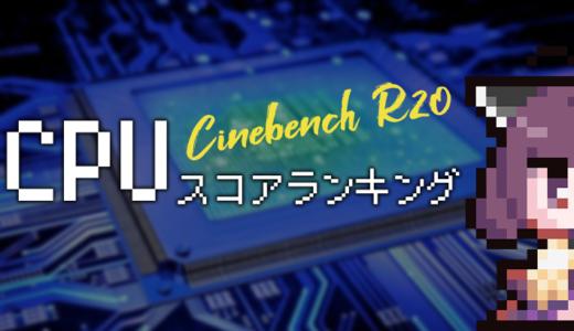 【2021年版】CINEBENCH R20のスコアランキングTOP20【CPU】