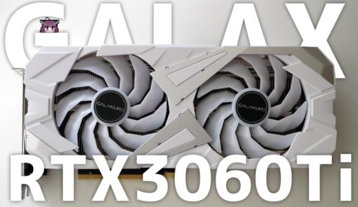 【RTX3060Ti】GALAXの白くておしゃれな5万円のグラボはコスパ最強か検証してみた!