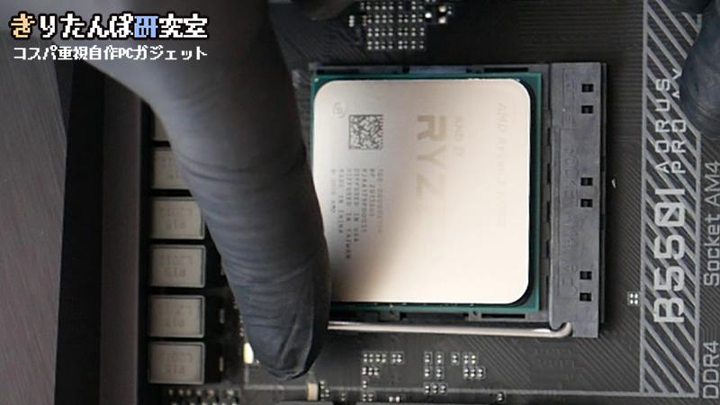 CPUをレバーでロック
