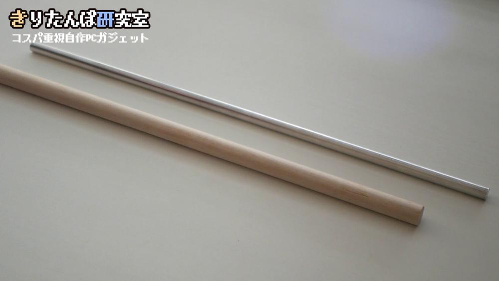 アルミ製の9mmの棒と木製の15mmの棒