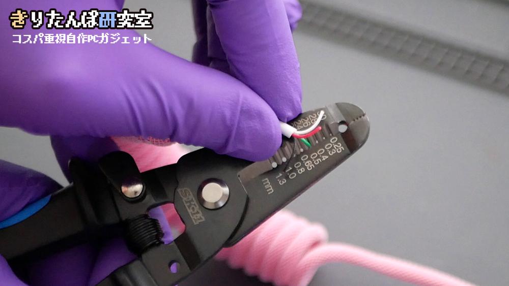 ワイヤーストリッパー被膜をむく