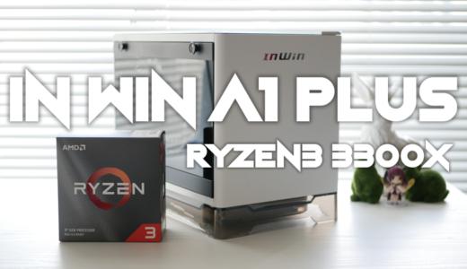【自作PC】In Win A1 PLUSとRyzen 3 3300Xで組む!予算10万円の白くて小さい自作PC【パーツ紹介編】