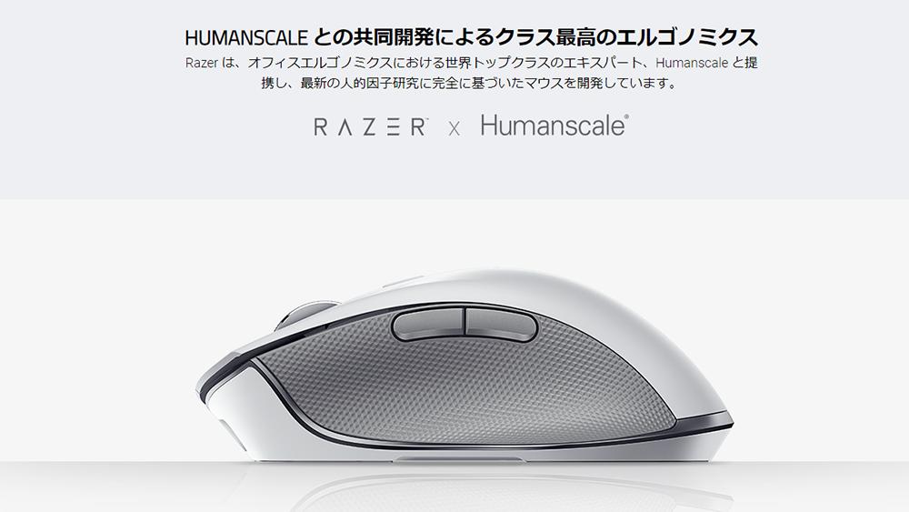 Humanscaleとコラボ
