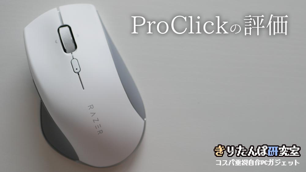 Razer ProClickの評価