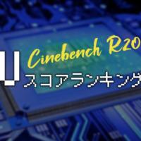 【2021年版】CINEBENCH R20のスコアランキング【CPU】